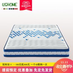 USHOME latex sponge mattress Simmons double 1.5 1.8 meters 1500mm*2000mm 21 cm - knitted fabric - latex - independent spring