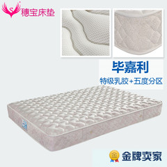 Suibao official flagship store five Bi Jiali mattress zoning spring mattress with moderate Simmons adults 1000mm*1900mm Bi Jiali (latex + five degree partition spring)