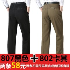 Autumn and winter thick men's casual pants, suits, business trousers, middle aged men's pants, loose daddy's outfit 29 yards (waist 2.2 feet) 807 black +802 Khaki
