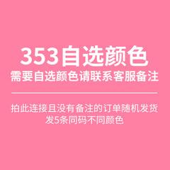Jin of autumn ladies underwear female cotton waist cotton cotton fabric size triangular pants pants students M 353 optional colors