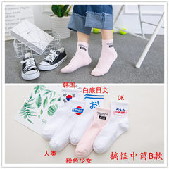 South Korea Harajuku 22 bars smiling socks in tube stockings on men and women college students. The wind tide socks Size 35-44 Funny in B 5 double cylinder