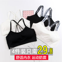Female sports underwear without ring size bra wrapped chest bra straps to gather back anti student small vest Urgent! Collection priority delivery oh 1 Black 1 white letter +2 black parachute