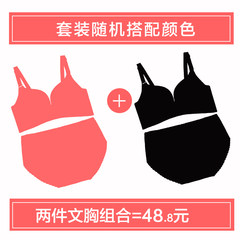 One piece seamless bra steel ring free sexy little girl gathered chest thin thick bra underwear set close Furu Solid color suit + solid color suit 32/70A [upper, lower and thick]
