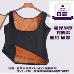 Warm vest, big female code, cashmere thickening, chest underwear, fat, fat mm, winter body shaping 200 Jin Buy 2 send 1, take 3 pieces, reduce 29 yuan automatically B chest thickening black