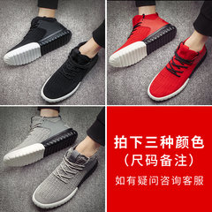 In the autumn of 2017 flying youth sport shoes fabric breathable mesh all-match running shoes casual shoes trend of Korean men Forty-four Three double color size optional