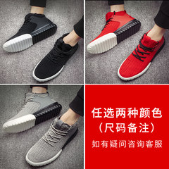 In the autumn of 2017 flying sport shoes black fabric breathable mesh casual shoes, running shoes all-match trend of Korean men Thirty-eight Two pairs - color size optional