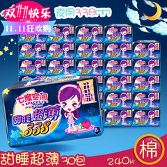 The sanitary napkin 10 pack of 8 338 FCL combination in seven dimensions of QSC6808 cotton thin girls night