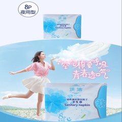 Nano magnetic silver negative ion sanitary towel