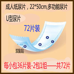 Adult diapers [22x50cm], 72 elderly adult diapers piece of cloth diapers nursing pad