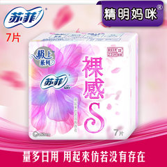 Sophie sanitary napkin naked feeling S extremely series of daily use very thin 23cm cotton soft surface 7 pieces / pack aunt towel girls