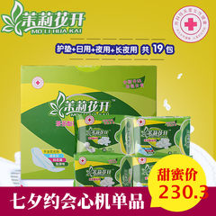 Jasmine sanitary napkin assembly hybrid tea polyphenol FCL ultra-thin soft cotton with day and night with aunt towel