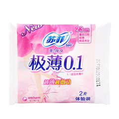 Sophie sanitary napkin extremely thin 0.1 daily ultra thin cotton soft cotton 2 piece experience, pregnant women can use 50 bags mail