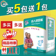 A good start XL adult diapers XL XXL elderly men and women diapers diapers wholesale