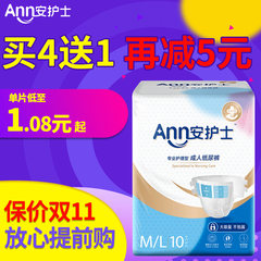 An old man ML nurse adult diapers diapers size for male and female elderly nursing pad of paper diaper pad
