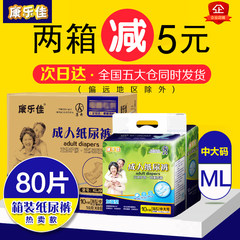 Adult diapers diaper trousers for men and women aged ML code non translated Description: Lala pants nursing pad box