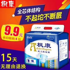 Feng Kang adult diapers diapers diapers and the elderly maternal nursing pants non Lala pants size