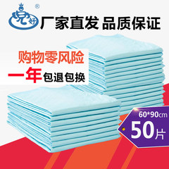 Adult nursing pad pad 6090 elderly pregnant women postpartum disposable diapers urine pad elderly diaper tablets