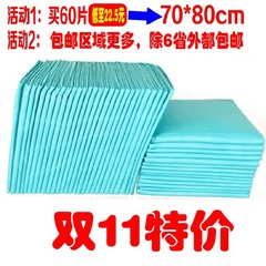 Adult nursing pad 7080 adult diapers diaper pad elderly old diapers disposable urine pad