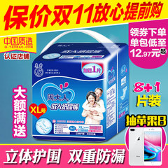 Week adult adult diapers XL XL men and women maternal diapers diapers old mattress