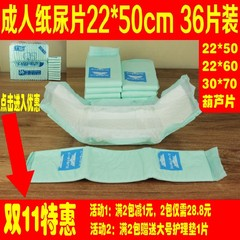 Adult diapers diapers size 36 elderly ladies special offer diapers urine pad Man U gourd