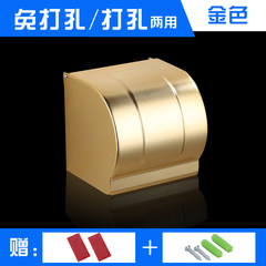 Tissue paper, creative paper towel, space hand paper box, toilet free punching toilet frame, roll paper frame, stainless steel cylinder aluminum Short gold