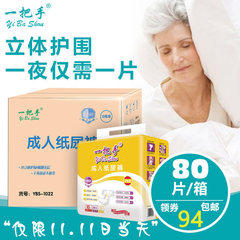 A solid shield type diapers and adult diapers elderly men and women M/L shipping (box with 80 tablets)