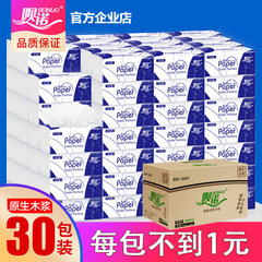 Bai Connaught pumping paper wholesale FCL 30 packs of 3 layers of toilet paper napkin paper napkin paper towels removable household paper towel