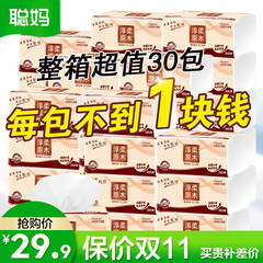 30 bags of Cong mother logs out of paper towel towel baby FCL family pack of toilet paper napkin pumping household wholesale