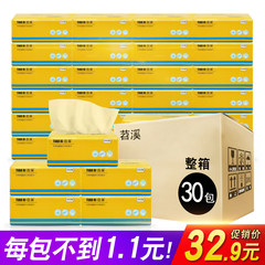 Original bamboo paper extraction 30 package Family Pack FCL removable facial tissue paper napkin napkin wholesale home