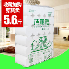 Clean toilet paper, home roll paper, 4 layers, 30 volumes of paper towels, family packing, toilet paper, toilet paper, 5.6 kg roll paper