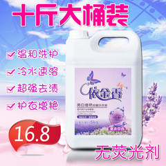 Every day special price according to the golden fragrant natural laundry liquid 5kg bottled Lavender 3 family installed 10 jins wholesale