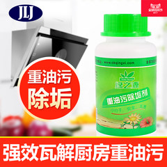 The source of heavy oil remover lampblack machine cleaning agent kitchen cleaner powerful oil remover special offer