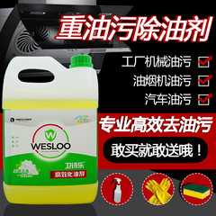 Kitchen hood cleaning agent, heavy oil dirt degreasing agent, strong industrial oil agent, car oil cleaning agent