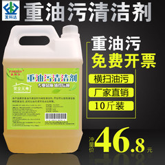 Cleaning heavy oil yellow ground industrial machine kitchen ventilator to remove oil cleaning agent degreasing agent