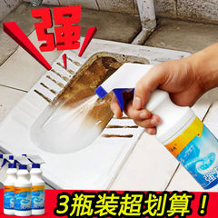 Every day special price 3 bottles, strong toilet toilet toilet cleaner, ceramic tile toilet liquid, urine scale toilet cleaning agent