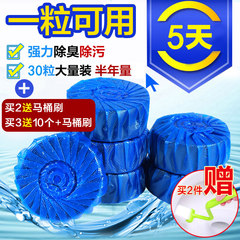 Every day special price: blue bubble toilet cleaner, durable decontamination, toilet disinfection, deodorant, toilet treasure 30