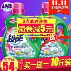 Special offer every day super low foam washing liquid and Cui 2.5kg send 2.5kg home two bottles of 10 pounds of special preferential