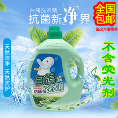 Taiwan imported laundry liquid, anti mite antibacterial washing machine, anti static agent for laundry