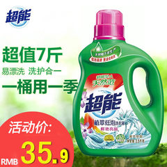 Super bottled detergent 3.5kg Lavender low foam bright 7 Jin Zhi Cui family pack wholesale shipping FCL