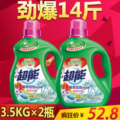 Super liquid detergent plant extract low foam bright Lavender 3.5kg*2 bottle value 14 pounds shipping wholesale