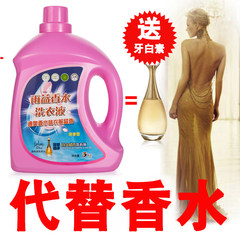 The benefits of French perfume type liquid detergent, laundry care decontamination lasting 3kg 1zk47a underwear