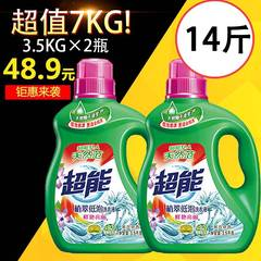 Super low foam washing liquid and jade genuine 3.5KG 2 bottles of the family pack bright Lavender sachet post promotion