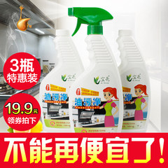 [daily specials] kitchen heavy oil clean, remove oil pollution, cleaning agent, lampblack machine cleaning agent to remove oil