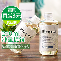 No fire aromatherapy essential oil of sandalwood incense cane liquid room bedroom toilet deodorant 260ml perfume Wang Jiang (import alcohol free) don't cane