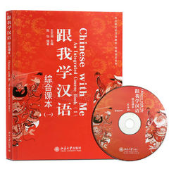 The first edition of the Chinese comprehensive textbook is the first book of Chinese language and literature of Wang Zhigang Chen Yi University