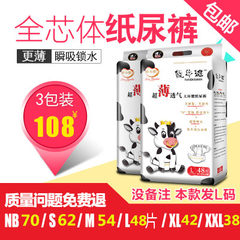 Big ring waist baby diapers men and women baby diapers xl ultra thin breathable full-core body diape nb