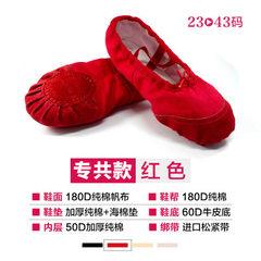 儿童猫爪鞋成人芭蕾舞蹈软底鞋红瑜伽女童形体鞋跳舞练功鞋精品款 专供鞋牡丹红 34
