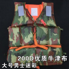 Professional camouflage life jacket large adult fishing Oxford thickened foam swimming suit life jac Large camouflage
