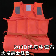 Professional lifejacket large adult fishing Oxford thickened foam bathing suit lifejacket fishing su Large red