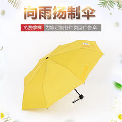 Jiuhe folding umbrella 21 - inch folding gift umbrella qingbao customized logo 30 % advertising umbr 21 inches